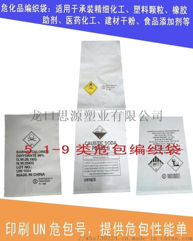 生产5类危险品包装袋厂家,提供五类危险品危包证