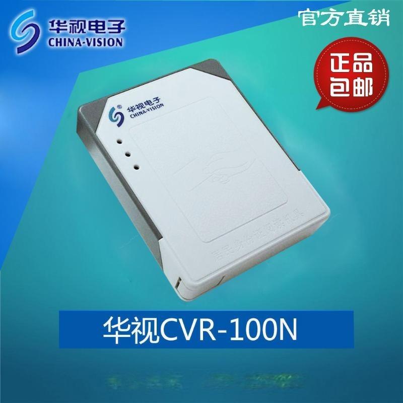 华视CVR-100N二代身份证阅读器华视100三代身份证读卡器