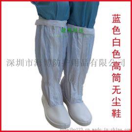 建博供应 防静电无尘高筒硬底鞋 高筒靴洁净防尘