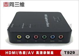 同三维T929 HDMI/色差分量/AV 高清录制盒