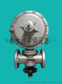 鄱阳县燃气调压阀厂家衡水润丰定制型产品型号齐全