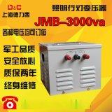 供变上海德力西行灯照明变压器JMB-3kva 380V220V变36V24V12V