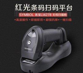 摩托罗拉Symbol 讯宝LI4278无线扫描枪 蓝牙条码枪红光扫描器