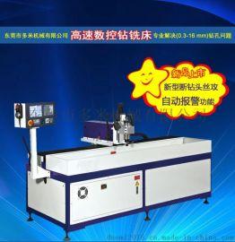 多米2米长数控钻铣床 立式多孔自动钻床 铝型材钻孔铣槽一体机