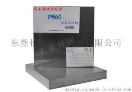 大量现货供应进口PM60高速钢