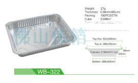 WB322铝箔烧烤盘、BBQ铝箔鱼盘、铝箔餐盒、锡纸盘出口食品铝箔盘