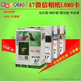 甲骨文天之印260g高光RC相纸A7微信相纸3寸lomo卡粗绒磨砂照片纸