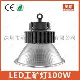 100W工矿灯 3030贴片高光效高流明照明灯