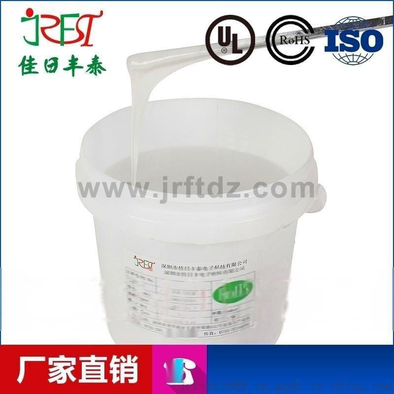 导热灌封胶电子黑色环氧树脂电源LED驱动灌封胶