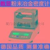 粉末冶金密度計/密度儀