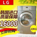 LG商用投幣洗衣機10公斤大容量