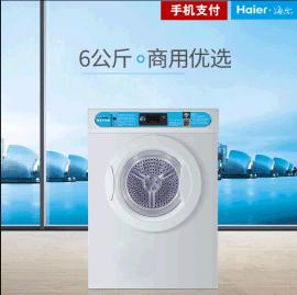海尔SGDZ6-1U1 滚筒干衣机 烘干机 扫码干衣机 商用  无线支付
