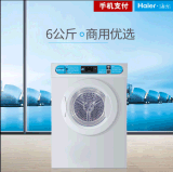 海爾SGDZ6-1U1 滾筒幹衣機 烘幹機 掃碼幹衣機 商用正品無線支付