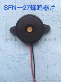 厂家直销 无源蜂鸣器 SFN--27压电式