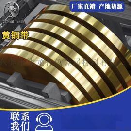 批发变压器专用黄铜带 无铅环保黄铜带 高弹力黄铜带