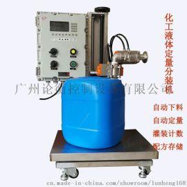 液体灌装机 涂料自动定量灌装机 化工机械