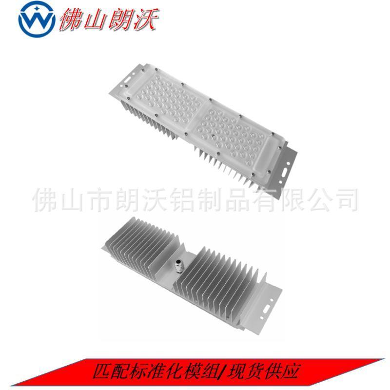 LED路燈模組散熱器 鋁型材散熱器