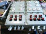 厂家供应 BXM系列防爆配电箱 多回路配电箱 图纸定做 批发供应