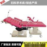 妇科检查床 人流手术床 妇科产床 妇科手术床