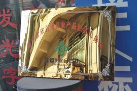 延安不锈钢腐蚀标牌供应商直销【价格电议】