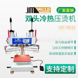 JIMIWELD JM-3025冷热无缝热压机 无缝口袋压烫机 服装热转印