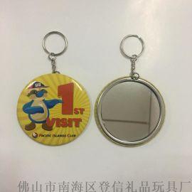 钥匙扣镜子定做 实用便携镜 广告礼品logo定制