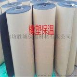 肇慶市不乾膠貼面橡塑保溫板報價