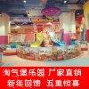淘气堡、儿童淘气堡、儿童室内乐园、大型游乐设施