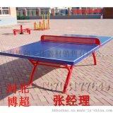 新国标乒乓球台生产厂家