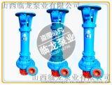 临龙80NPL50-20离心式液下泥沙泵