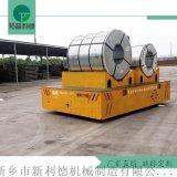 三合一减速机电动平车造纸业卷材搬运车