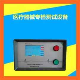 医疗器械泄漏测试 管路测漏仪 负压测漏设备