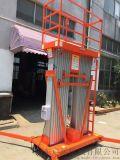 垂直高空维修机械铝合金10米登高车报价启运山西湖南