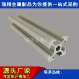 工業鋁型材開模鋁型材4040流水線貨架鋁型材框架