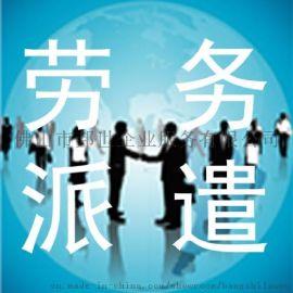 佛山 广州劳务派遣公司  专业输出各种人才