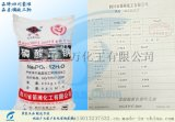 广州宝万【华南地区】现货供应磷酸三钠93%