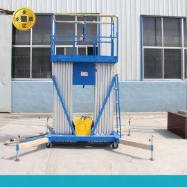 SJL铝合金升降机高空作业平台升降梯