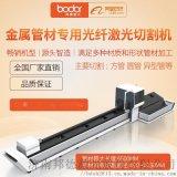 Bodor邦德 陕西地区 光纤激光切割机 切管机