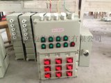 总开BXMD-T防爆照明动力配电箱
