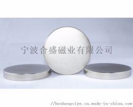 合盛磁业35UH烧结钕铁硼磁钢