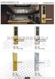 武漢酒店鎖,IC卡鎖,電子門鎖