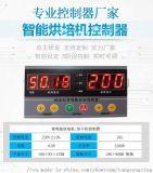 茶叶机智能化专业烘培控制器厂家直销