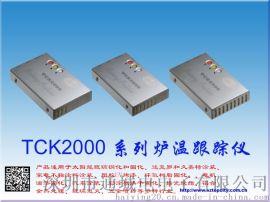 TCK2000涂装炉温跟踪仪