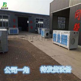 工业除烟除味一体化处理设备  voc废气处理公司