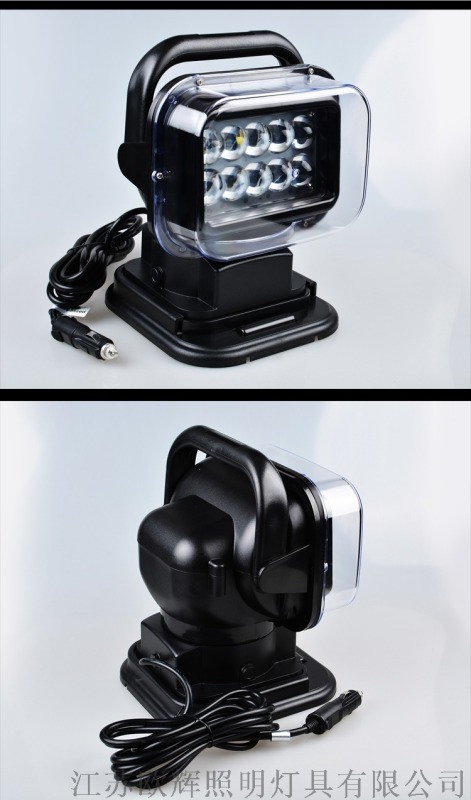 YFW6212 智能遥控探照灯,车载遥控探照灯,LED车载探照灯