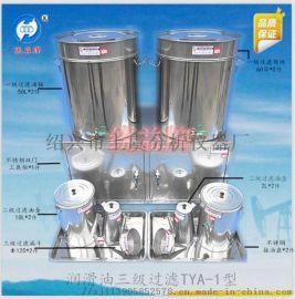 统益牌 润滑油三级过滤器TYA-1型 油桶/壶
