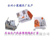 夹扇塑胶模具 降温扇塑胶模具 电风扇壳模具