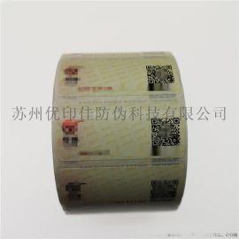 安全线纸硬币评级标签 可变二维码防伪评级标签定做