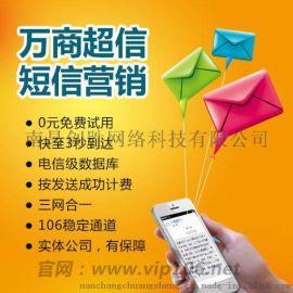 免费短信发送平台——万商超信,移动联通电信合作伙伴
