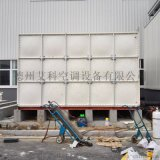 SMC玻璃钢模压水箱  组合式方形玻璃钢保温水箱